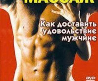 как правильно сделать эротический массаж мужчине обучение скачать видео
