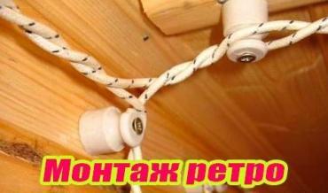 Ретро проводка монтаж своими руками 89